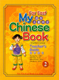 Far East My Chinese Book (2) Teacher's Guide (Simplified Character Version)