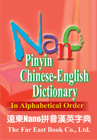 Nano Pinyin Chinese-English Dictionary (Traditional Character Version)
