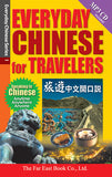 Everyday Chinese for Travelers (Traditional Character Version)