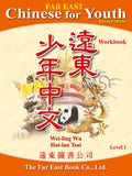 Far East Chinese for Youth (Revised Edition) Level 1 Workbook (Traditional and Simplified in one book)