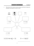 Far East Tiantian Zhongwen Level 1 Workbook (Simplified Character Version)