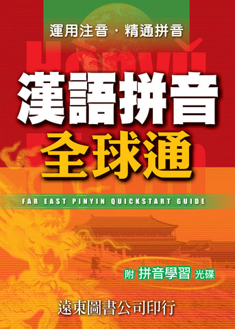Far East Pinyin Quickstart Guide  SPECIAL FINAL SALE!