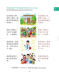 Far East Chinese for Youth (Revised Edition) Level 2 Textbook (Traditional and Simplified in one book)
