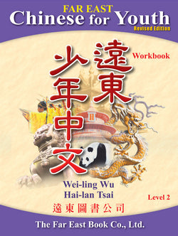 Far East Chinese for Youth (Revised Edition) Level 2 Workbook (Traditional and Simplified in one book)