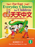 Far East Tiantian Zhongwen Level 1 Teacher's Guide (Traditional Character Version)