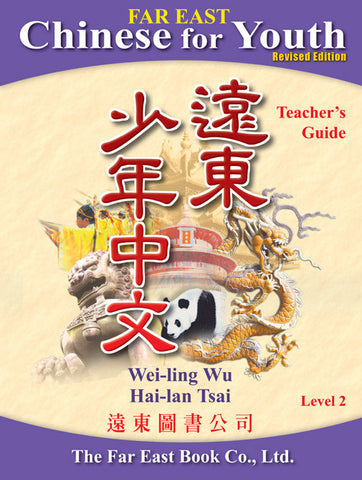 Far East Chinese for Youth (Revised Edition) Level 2 Teacher's Guide (Traditional and Simplified in one book)