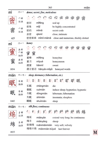 Far East 3000 Chinese Character Dictionary (Simplified