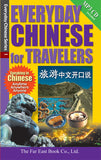 Everyday Chinese for Travelers (Simplified Character Version)