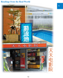Far East Tiantian Zhongwen Level 2 Textbook (Simplified Character Version)