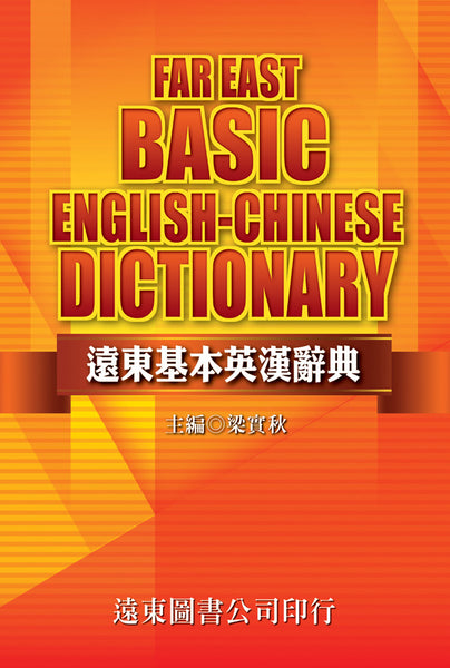Far East Basic English-Chinese Dictionary (1 Book + 1 mp3)(Medium size) SPECIAL FINAL SALE!