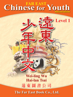 Far East Chinese for Youth (Revised Edition) Level 1 Textbook (Hardcover) (Traditional and Simplified in one book)