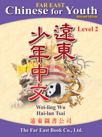 Far East Chinese for Youth (Revised Edition) Level 2 Textbook (Hardcover) (Traditional and Simplified in one book)