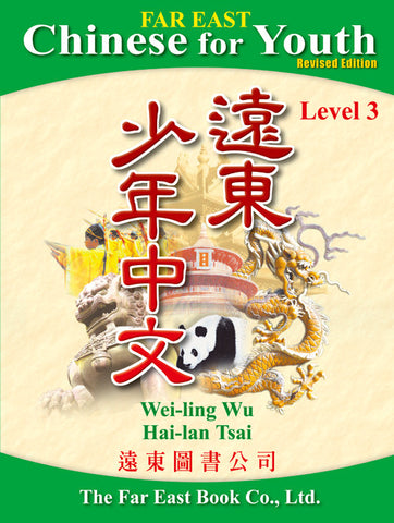 Far East Chinese for Youth (Revised Edition) Level 3 Textbook (Hardcover) (Traditional and Simplified in one book)