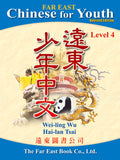 Far East Chinese for Youth (Revised Edition) Level 4 Textbook (Traditional and Simplified in one book)