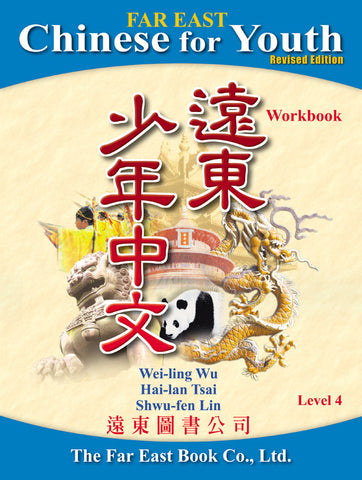 Far East Chinese for Youth (Revised Edition) Level 4 Workbook (Traditional and Simplified in one book)