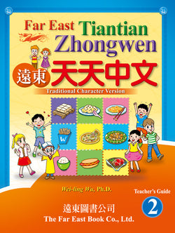 Far East Tiantian Zhongwen Level 2 Teacher's Guide (Traditional Character Version)