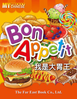 My Pocket Chinese (2) Bon Appetit (Simplified Character Version)