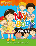 My Pocket Chinese (4) My Body (Simplified Character Version)