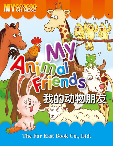 My Pocket Chinese (7) My Animal Friends (Simplified Character Version)