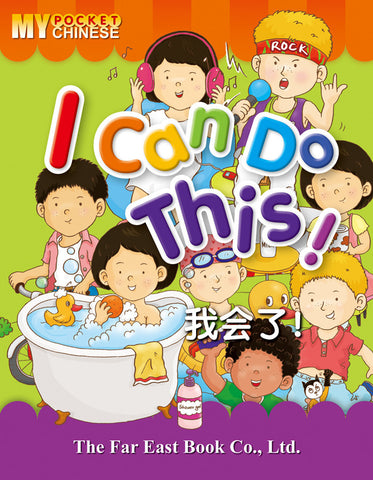 My Pocket Chinese (10) I Can Do This! (Simplified Character Version)