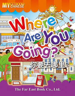 My Pocket Chinese (9) Where Are You Going? (Simplified Character Version)