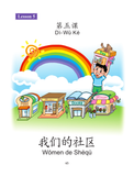 Far East Tiantian Zhongwen Level 3 Textbook (Simplified Character Version)