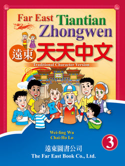 Far East Tiantian Zhongwen Level 3 Textbook (Traditional Character Version)