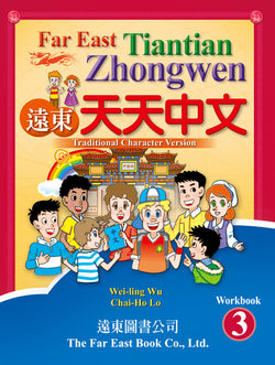 Far East Tiantian Zhongwen Level 3 Workbook (Traditional Character Version)