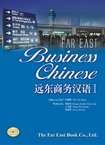 Far East Business Chinese (I) (Simplified Character Version)
