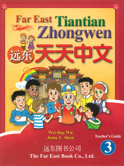 Far East Tiantian Zhongwen Level 3 Teacher's Guide (Simplified Character Version)