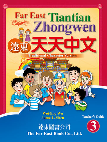 Far East Tiantian Zhongwen Level 3 Teacher's Guide (Traditional Character Version)