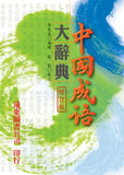 A Dictionary of Chinese Idioms (Deluxe Binding)(Special FINAL Sale!)