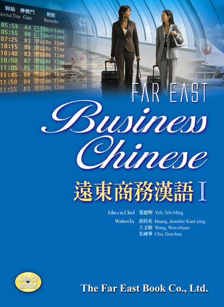 Far East Business Chinese (I) (Traditional Character Version) Special Final Sale