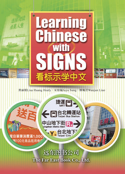 Learning Chinese with Signs (Simplified Character Version)