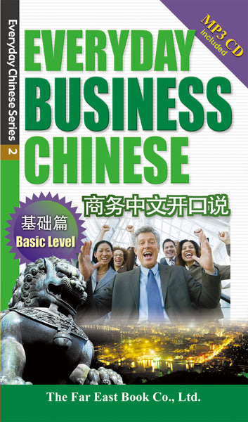 Everyday Business Chinese Basic Level (Simplified Character Version)