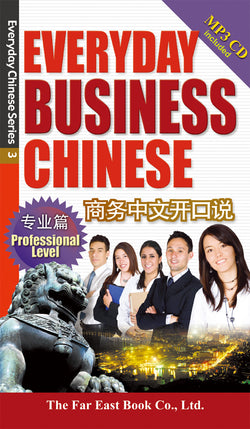 Everyday Business Chinese Professional Level (Simplified Character Version)