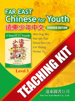 Far East Chinese for Youth (Revised Edition) Level 3 Teaching Kit (Traditional and Simplified in one book)