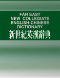 Far East New Collegiate English-Chinese Dictionary (Bible Paper) (Large size) (SPECIAL FINAL SALE!!)