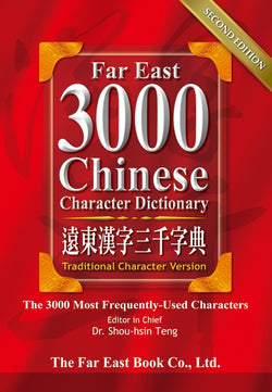"Far East 3000 Chinese Character Dictionary (<b style=""color:red"">Traditional</b> Character) (Second Edition)"