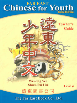 Far East Chinese for Youth (Revised Edition) Level 4 Teacher's Guide (Traditional and Simplified in one book)