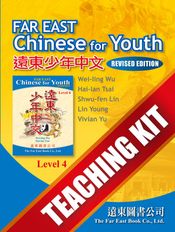 Far East Chinese for Youth (Revised Edition) Level 4 Teaching Kit (Traditional and Simplified in one book)