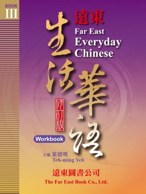 Far East Everyday Chinese Level III (Revised Edition) Student's Workbook (Traditional Character Version) (1 Book + 1 MP3 CD)