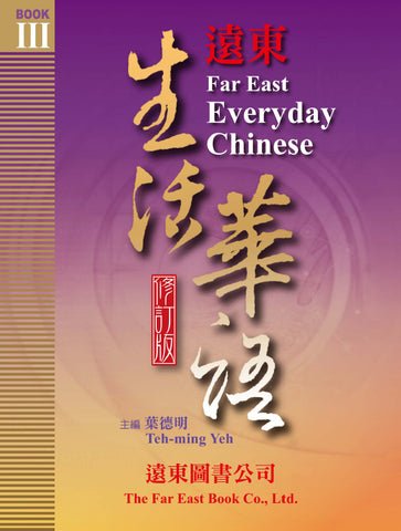 Far East Everyday Chinese Level III (Revised Edition) Textbook (Traditional Character Version) (1 Book + 1 MP3 CD)