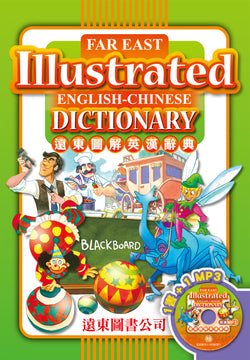 Far East Illustrated English-Chinese Dictionary (1 Book + 1 mp3) SPECIAL FINAL SALE!