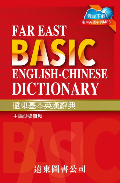 Far East Basic English-Chinese Dictionary