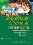 Far East Business Chinese (III) (Traditional Character Version)