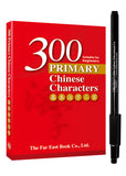 300 Primary Chinese Characters Bundle Set