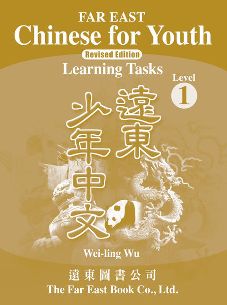 Far East Chinese for Youth (Revised Edition) Level 1 Learning Tasks (Traditional and Simplified in one book)
