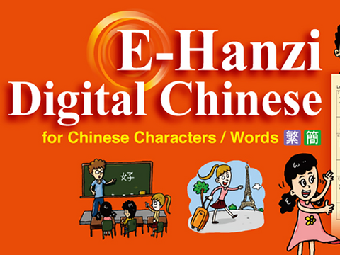 E-Hanzi Premium member subscription - 6 Months
