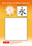 Basic Strokes of Chinese Characters (Writing Mat) (Simplified Character)
